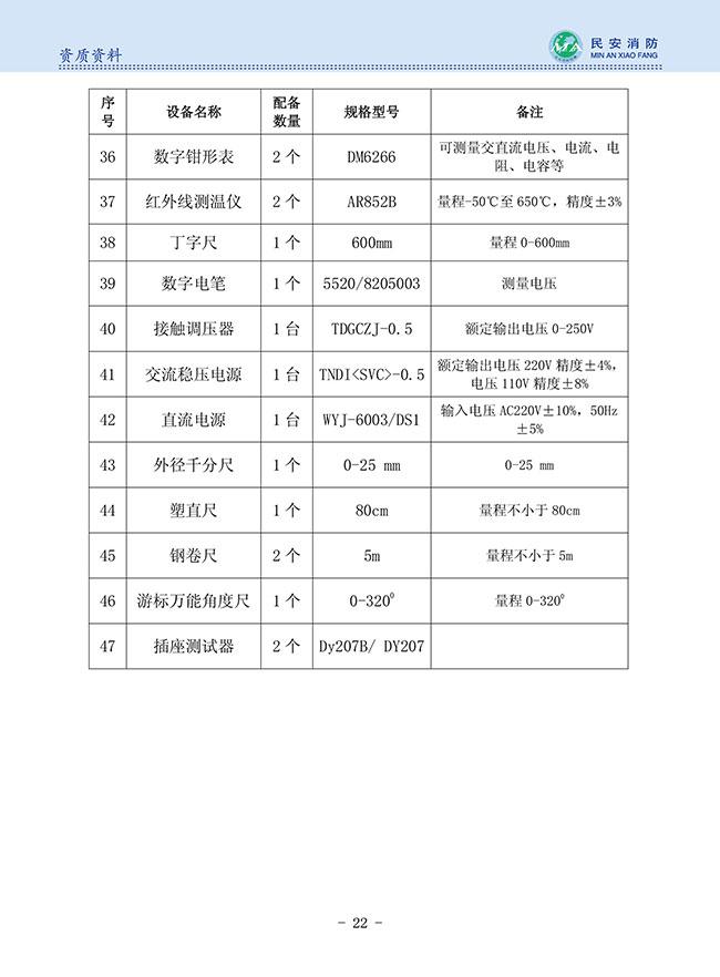 民安(内页)22.jpg